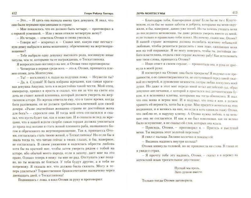 Иллюстрация 1 из 9 для Копи царя Соломона. Дочь Монтесумы. Прекрасная Маргарет - Генри Хаггард | Лабиринт - книги. Источник: Лабиринт