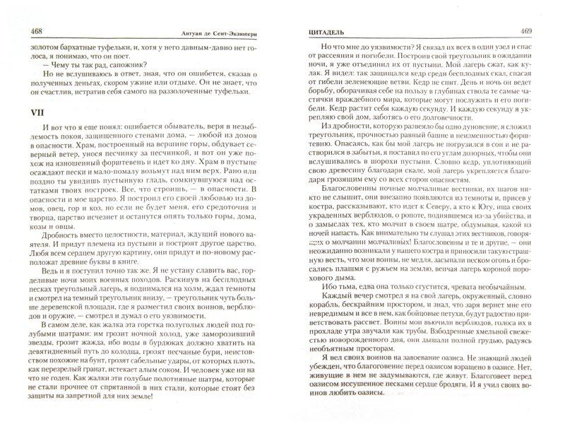 Иллюстрация 1 из 31 для Южный почтовый. Ночной полет. Планета людей. Военный летчик. Маленький принц. Цитадель - Антуан Сент-Экзюпери | Лабиринт - книги. Источник: Лабиринт