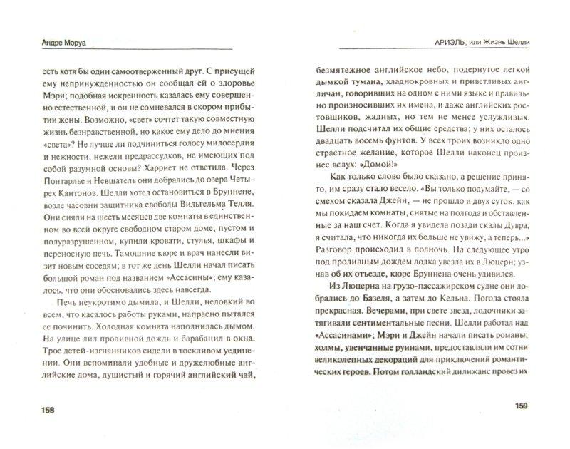 Иллюстрация 1 из 16 для Ариэль, или Жизнь Шелли - Андре Моруа   Лабиринт - книги. Источник: Лабиринт