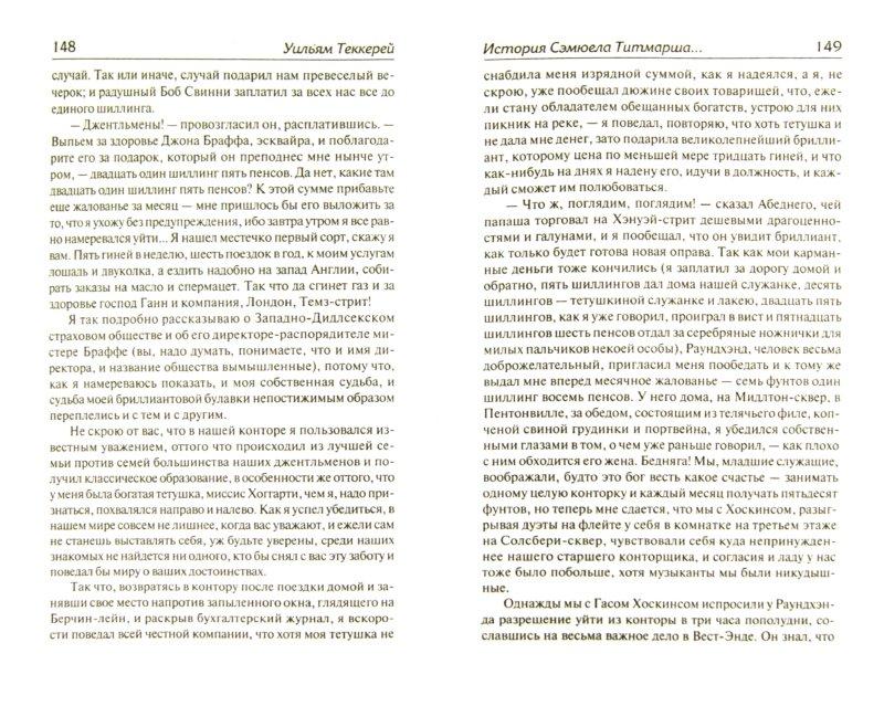 Иллюстрация 1 из 20 для Ревекка и Ровена. В благородном семействе. История Сэмюела Титмарша и.. - Уильям Теккерей | Лабиринт - книги. Источник: Лабиринт