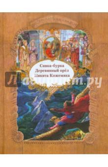 Русские народные сказки. Сивка-бурка. Деревянный орел. Никита Кожемяка