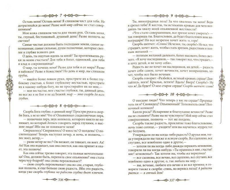 Иллюстрация 1 из 11 для Так говорил Заратустра - Фридрих Ницше | Лабиринт - книги. Источник: Лабиринт