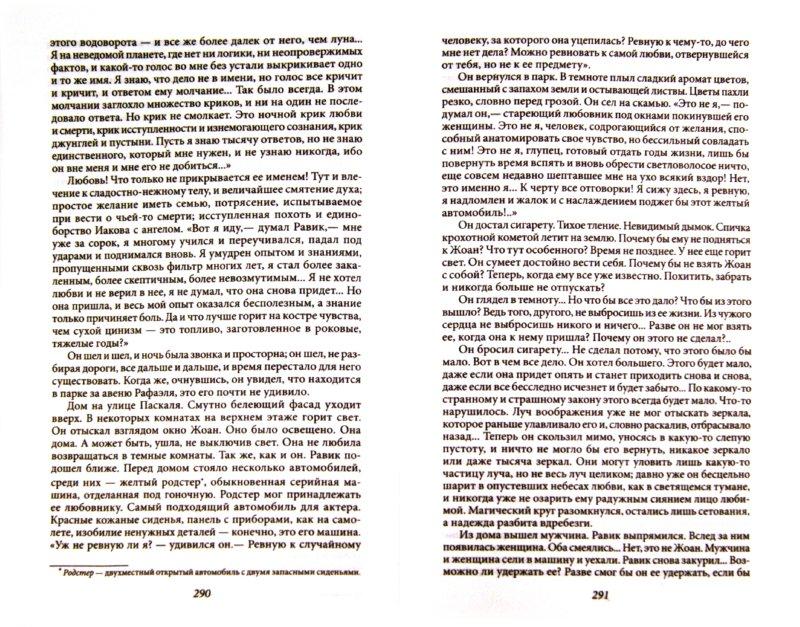 Иллюстрация 1 из 27 для Триумфальная арка. Ночь в Лиссабоне - Эрих Ремарк   Лабиринт - книги. Источник: Лабиринт
