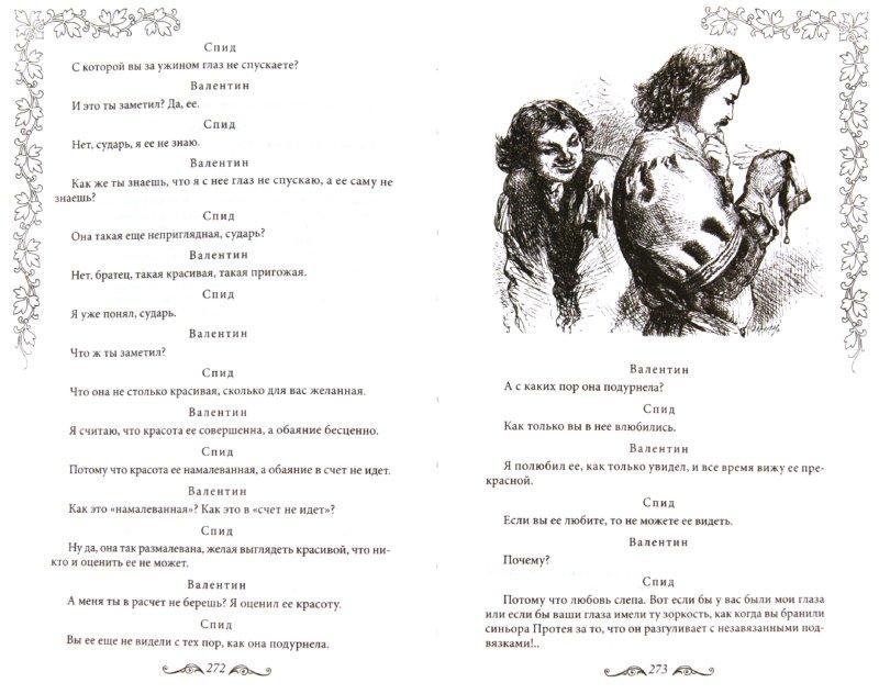 Иллюстрация 1 из 40 для Сонеты. Поэмы. Комедии - Уильям Шекспир | Лабиринт - книги. Источник: Лабиринт