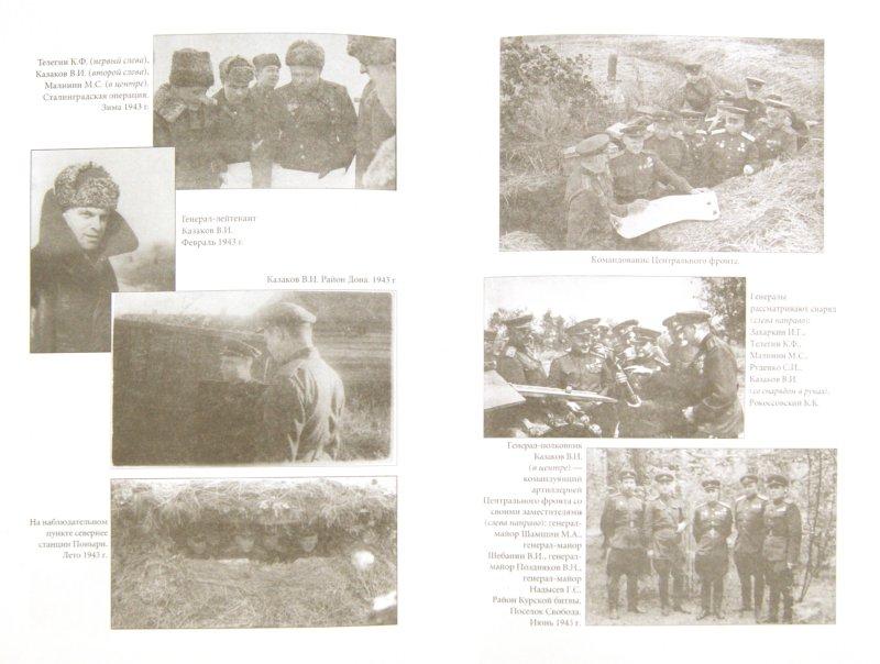 Иллюстрация 1 из 31 для Артиллерия, огонь! Записки маршала артиллерии - Василий Казаков   Лабиринт - книги. Источник: Лабиринт