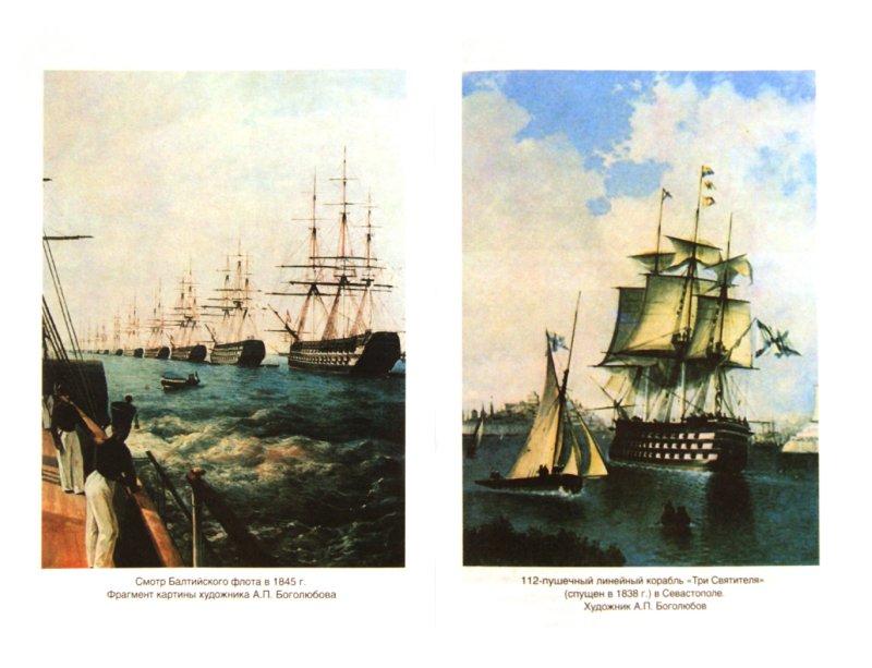 Иллюстрация 1 из 16 для Сражения и кампании русского парусного флота - Анатолий Тарас | Лабиринт - книги. Источник: Лабиринт