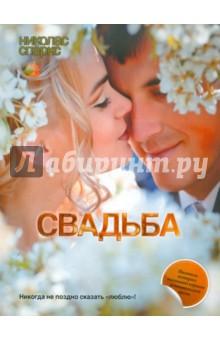Николас Спаркс - Свадьба обложка книги