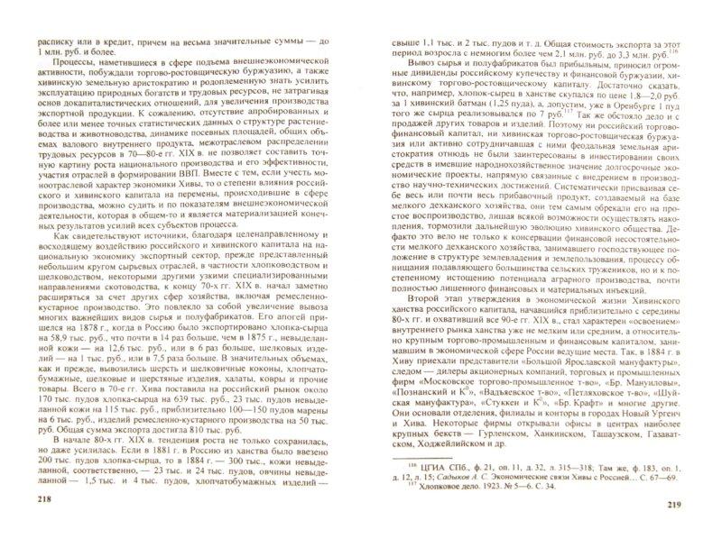 Иллюстрация 1 из 6 для Поиск консенсуса. Российско-хивинские геополитические отношения в XVI-начале XX в. - Маримбай Ниязматов | Лабиринт - книги. Источник: Лабиринт