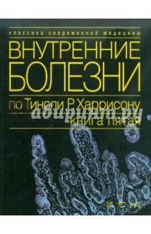 Внутренние болезни по Тинсли Р. Харрисону. Книга 5. Болезни пищеварительной системы