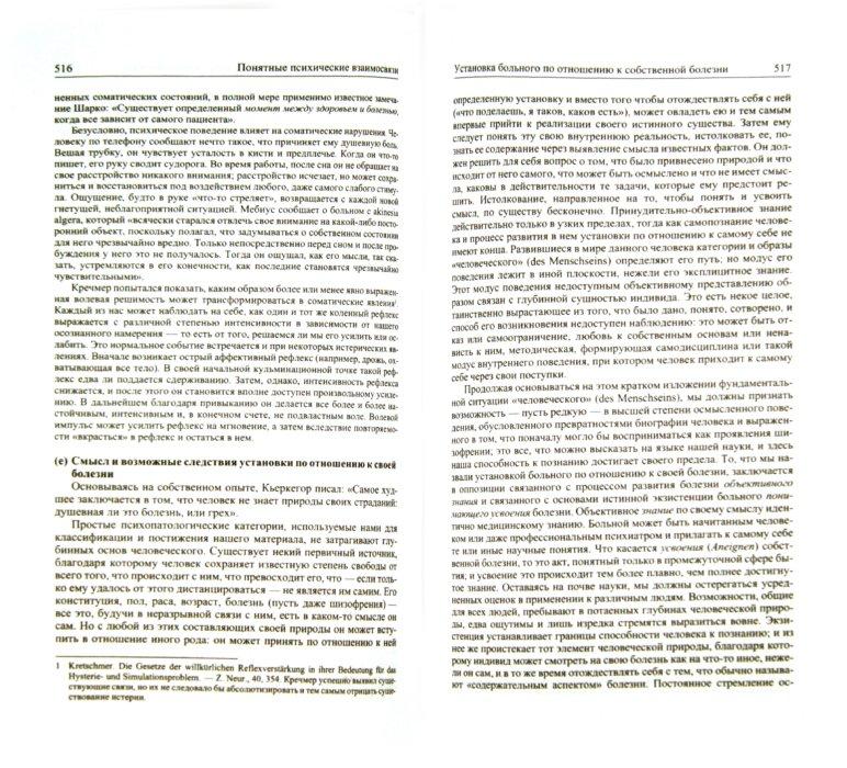 Иллюстрация 1 из 10 для Общая психопатология - Карл Ясперс | Лабиринт - книги. Источник: Лабиринт