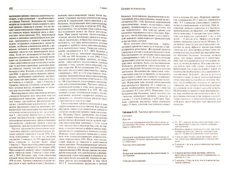 Иллюстрация 1 из 13 для Сахарный диабет: диагностика и лечение - Питерс-Хармел, Матур | Лабиринт - книги. Источник: Лабиринт
