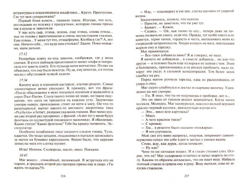 Иллюстрация 1 из 2 для Дневник неудачницы. Начало пути - Мяхар, Ковальская   Лабиринт - книги. Источник: Лабиринт