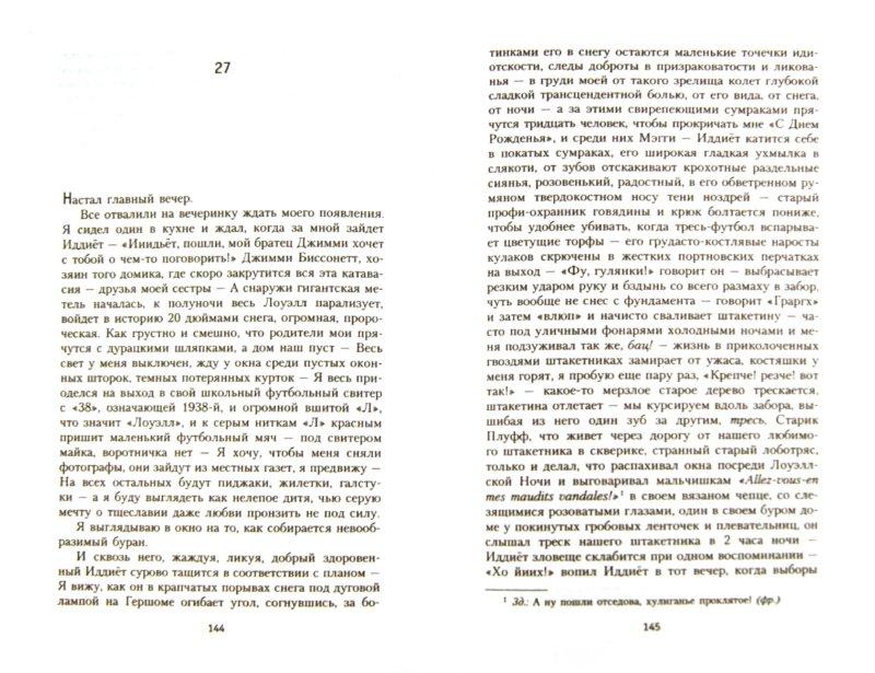Иллюстрация 1 из 23 для Мэгги Кэссиди - Джек Керуак   Лабиринт - книги. Источник: Лабиринт