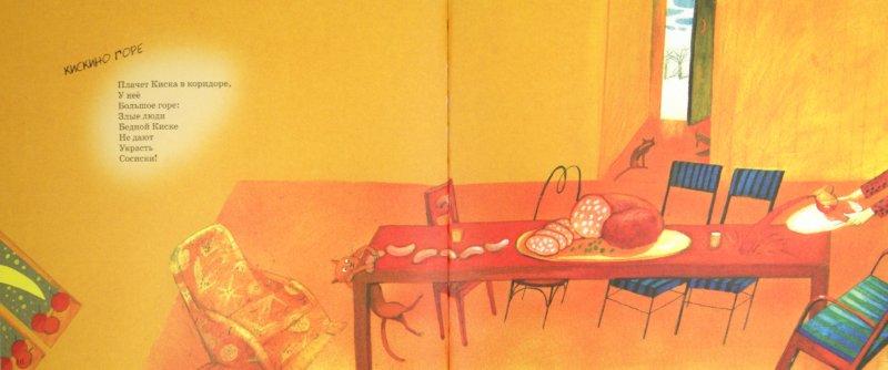 Иллюстрация 1 из 24 для Дырки в сыре - Борис Заходер   Лабиринт - книги. Источник: Лабиринт