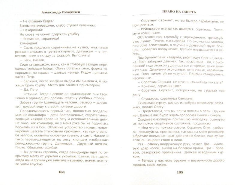 Иллюстрация 1 из 2 для Право на смерть. Ярче тысячи солнц - Александр Голодный | Лабиринт - книги. Источник: Лабиринт