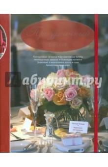 Праздничный стол. Легкие блюда. Красивая вечеринкаОбщие сборники рецептов<br>Эта книга - чудесный подарок для женщин, которые обожают придумывать разные вечеринки и приглашать на них гостей. Можно приготовить суши и к ним коктейли. Провести вечер с чайной или кофейной церемонией. Организовать фуршет и попробовать незнакомые салаты и закуски.<br>Занять же гостей можно историями из этой же книги: когда появились суши и какие продукты участвуют и окружают их создание; какая страна является мамой десерта; оказывается, чай бывает не только черный и зеленый, но красный, синий и белый; из чего состоит коктейль и как правильно его смешивать; сколько вариантов роскошных букетов существует для украшения места праздника.<br>В общем, все в этой книге поможет создать атмосферу непринужденного вечера, вдохновенного и особенного. Да и сама она является частичкой праздника: очарование и удобство присутствуют и в обложке, и во внутреннем оформлении с кармашками для ваших рецептов и записок.<br>Прекрасная книга-подарок на закрытой спирали, внутри с вырубкой и кармашками для любых записочек.<br>