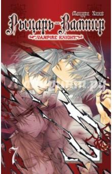 Рыцарь-вампир. Книга 7