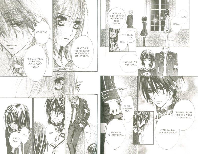 Иллюстрация 1 из 6 для Рыцарь-вампир. Книга 7 - Хино Мацури | Лабиринт - книги. Источник: Лабиринт