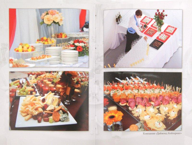 Иллюстрация 1 из 11 для Ресторан выездного обслуживания (кейтеринг): с чего начать, как преуспеть - Кирилл Погодин | Лабиринт - книги. Источник: Лабиринт