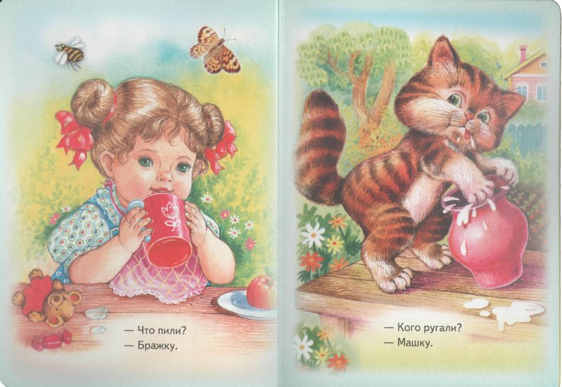 Иллюстрация 1 из 11 для Ладушки - Н. Иваницкий | Лабиринт - книги. Источник: Лабиринт