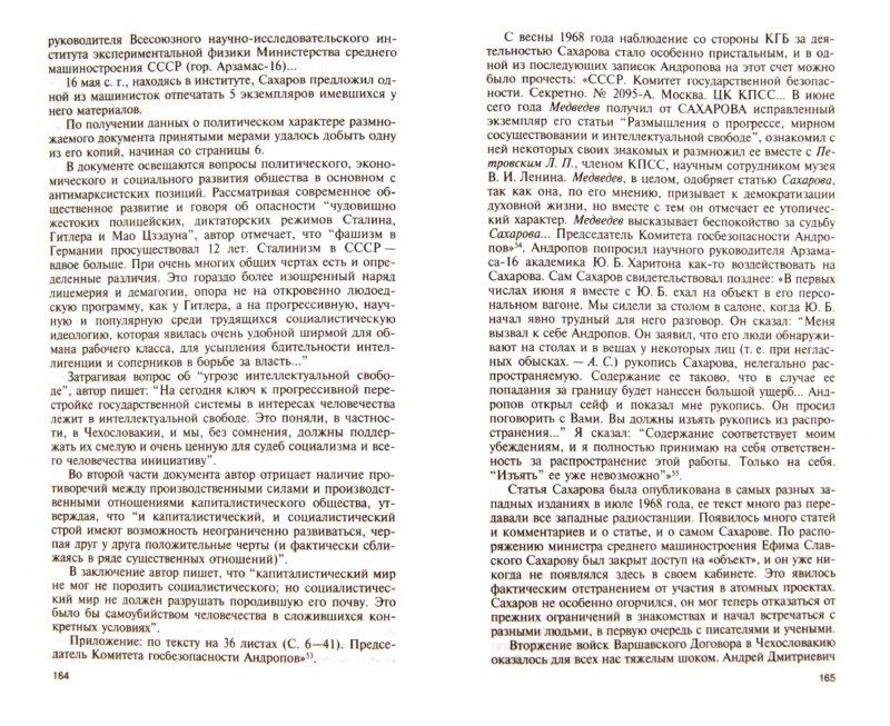 Иллюстрация 1 из 17 для Андропов - Рой Медведев | Лабиринт - книги. Источник: Лабиринт