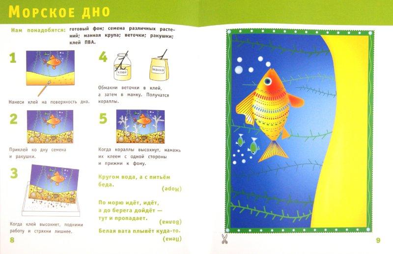 Иллюстрация 1 из 30 для Картины из природных материалов - Ольга Петрова | Лабиринт - книги. Источник: Лабиринт