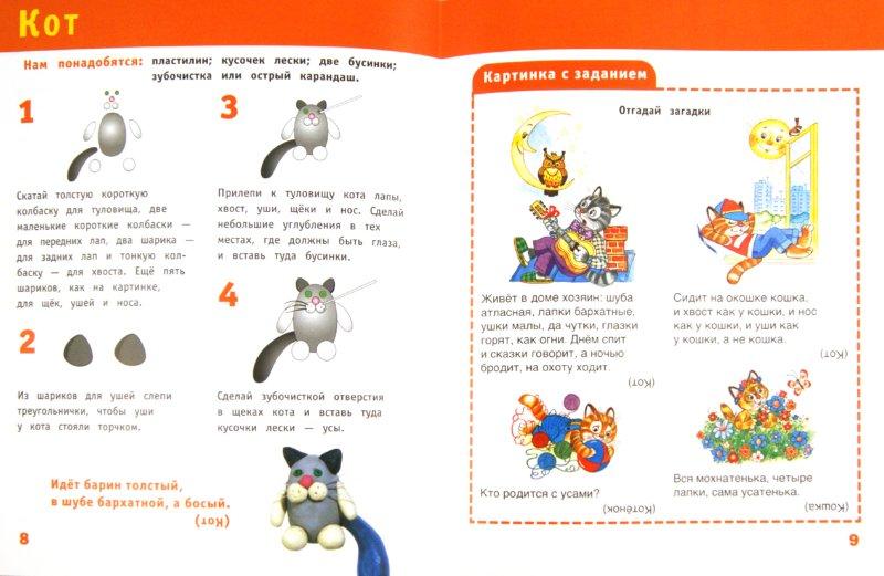 Иллюстрация 1 из 9 для Лепим из пластилина - Ольга Петрова   Лабиринт - книги. Источник: Лабиринт