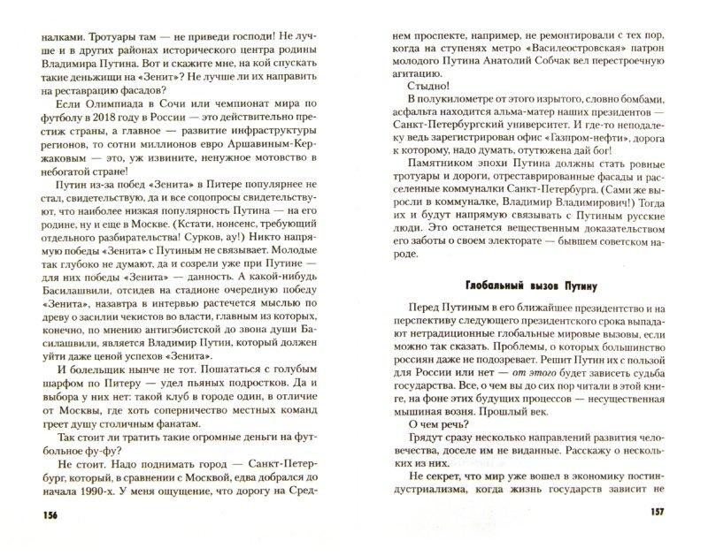 Иллюстрация 1 из 20 для Зачем возвращается Путин? Всё, что вы хотели знать о ВВП, но боялись спросить - Лев Сирин | Лабиринт - книги. Источник: Лабиринт