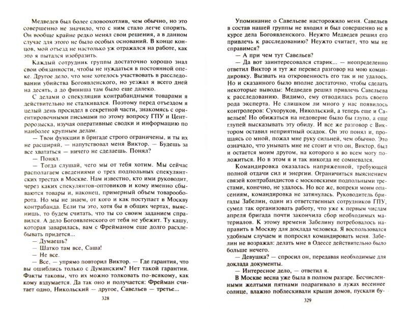 Иллюстрация 1 из 6 для Конец Хитрова рынка - Кларов, Безуглов | Лабиринт - книги. Источник: Лабиринт