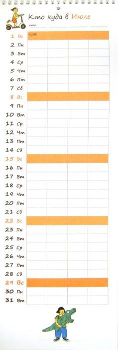 Иллюстрация 1 из 9 для Кто куда в 2012 году? Семейные планы | Лабиринт - книги. Источник: Лабиринт