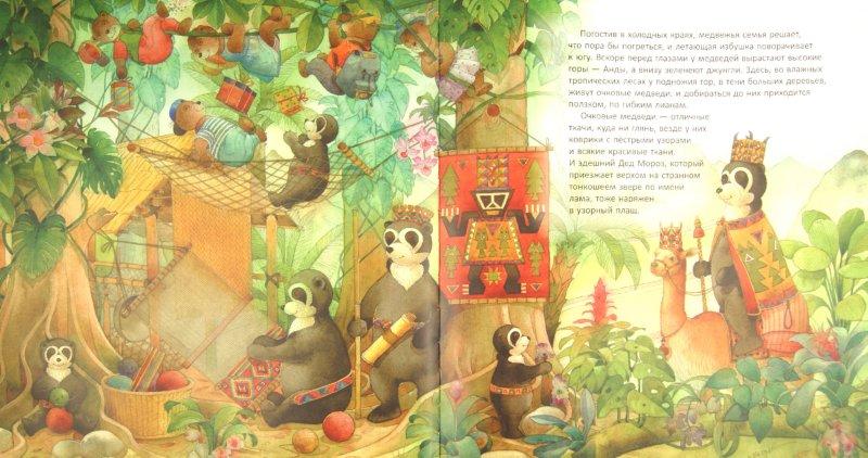 Иллюстрация 1 из 13 для Рождественское путешествие медведей вокруг света - Кястутис Каспаравичюс | Лабиринт - книги. Источник: Лабиринт