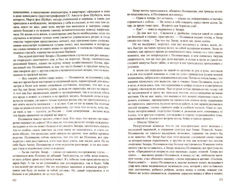 Иллюстрация 1 из 15 для Имя твое - Петр Проскурин | Лабиринт - книги. Источник: Лабиринт