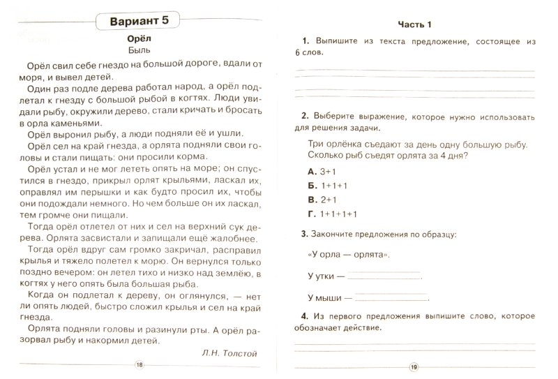 Иллюстрация 1 из 9 для Итоговые комплексные работы в начальной школе. 1 класс - Нянковская, Танько   Лабиринт - книги. Источник: Лабиринт