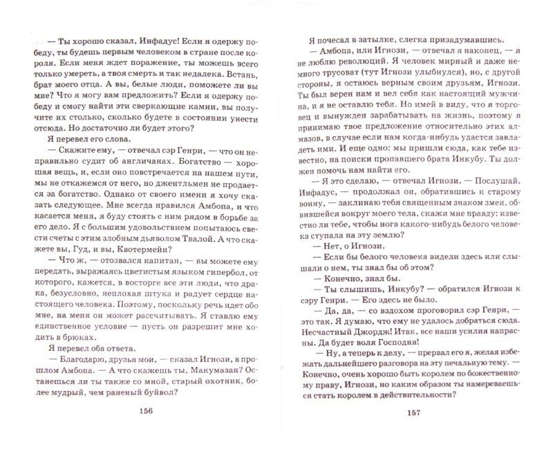 Иллюстрация 1 из 18 для Копи царя Соломона - Генри Хаггард | Лабиринт - книги. Источник: Лабиринт