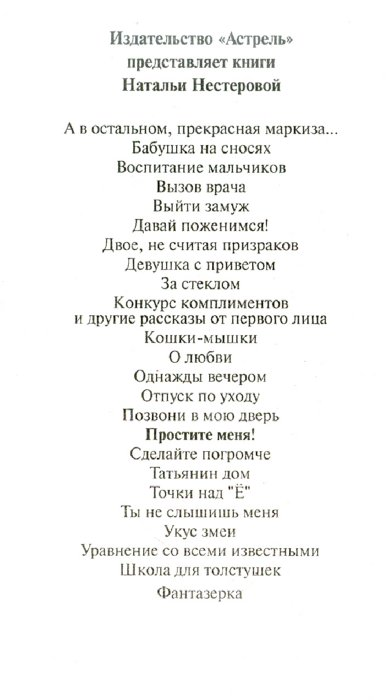 Иллюстрация 1 из 6 для Простите меня! - Наталья Нестерова   Лабиринт - книги. Источник: Лабиринт