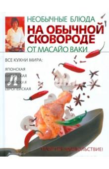 Необычные блюда на обычной сковородеОбщие сборники рецептов<br>Сковорода - универсальный предмет кухонной утвари, используя ее, вы сможете приготовить самые разные блюда. Обжарить рыбу и мясо, потушить овощи и даже испечь замечательный десерт. Кроме того, сковорода очень удобна для тех, кто только учится готовить, ведь ее можно придерживать одной рукой.<br>Эта замечательная книга поможет вам оценить все достоинства такого привычного предмета, как сковорода. Здесь вы найдет множество простых и оригинальных рецептов, содержащих красочные иллюстрации и подробные пошаговые инструкции. Используя сковороду каждый день, вы научитесь хорошо готовить!<br>Масайо Ваки (Masayo Waki) - знаменитый шеф-повар из Японии. Получила известность благодаря своим победам в кулинарных поединках на телевидении.<br>Масайо Ваки - автор книг по кулинарии, в которых она предлагает множество простых и интересных рецептов как основных блюд, так и десертов и закусок.<br>Работала в легендарных ресторанах Франции, таких как Maxim s de Paris, Troisgros, Vivarois, Leon de Lion и La Tour d Argent.<br>