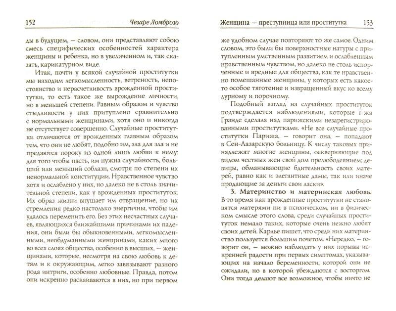 Иллюстрация 1 из 32 для Женщина - преступница или проститутка - Чезаре Ломброзо | Лабиринт - книги. Источник: Лабиринт