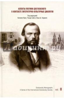 Аспекты поэтики Достоевского в контексте литературно-культурных диалогов