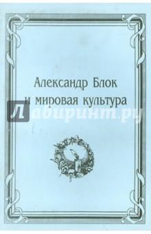 Александр Блок и мировая культура. Материалы научной конференции 14-17 марта 2000 года