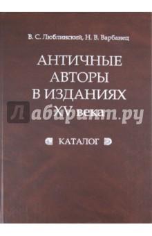Античные авторы в изданиях XV века: Каталог