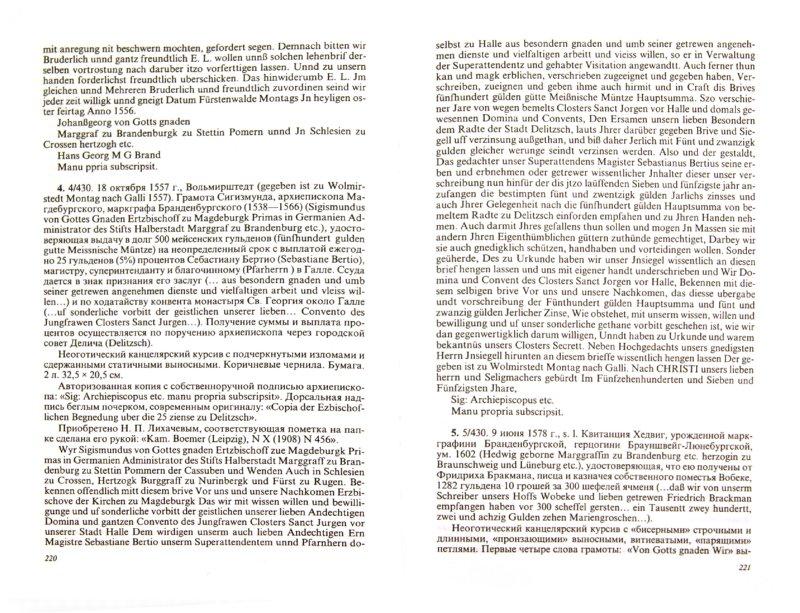 Иллюстрация 1 из 13 для Вспомогательные исторические дисциплины. Т. XXIX | Лабиринт - книги. Источник: Лабиринт