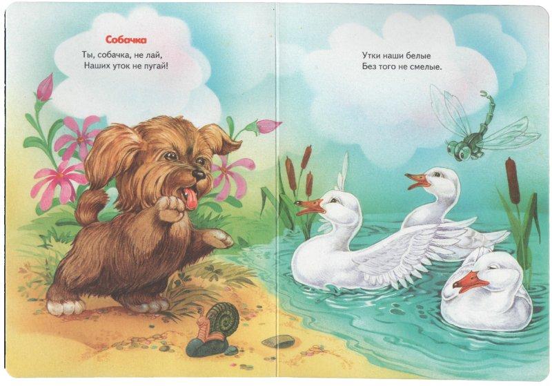 Иллюстрация 1 из 4 для Песенки - Ирина Токмакова   Лабиринт - книги. Источник: Лабиринт