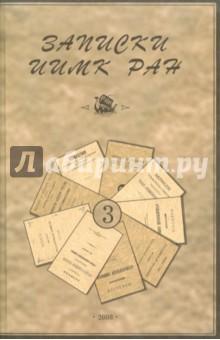 Записки Института истории материальной культуры РАН № 3