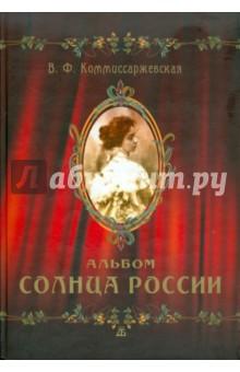 Альбом Солнца России