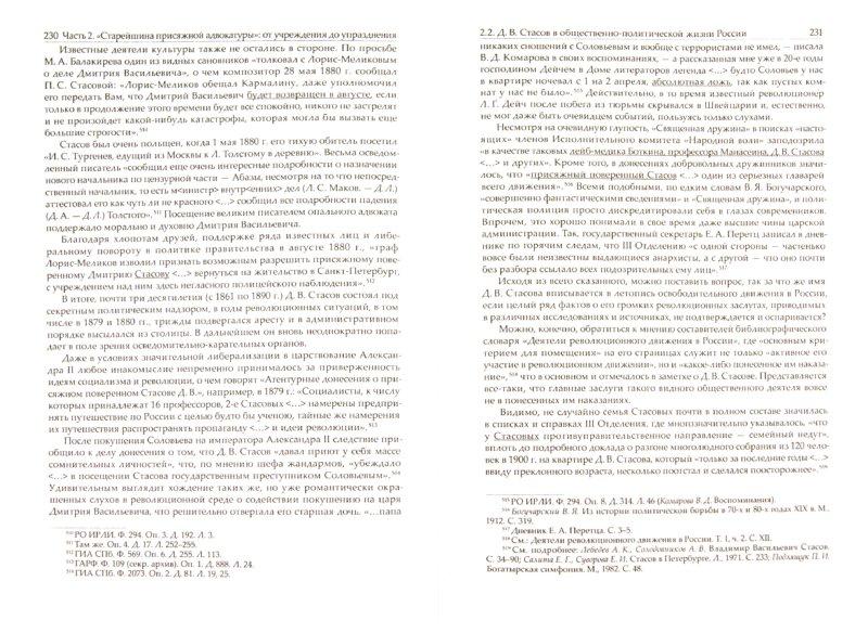 Иллюстрации Дмитрий Васильевич Стасов: Судебная реформа 1864 г. и формирование присяжной адвокатуры - Дмитрий Легкий.
