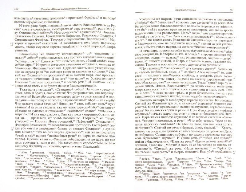Иллюстрация 1 из 12 для Житие митрополита Филиппа. Исследование и тексты - И. Лобакова | Лабиринт - книги. Источник: Лабиринт
