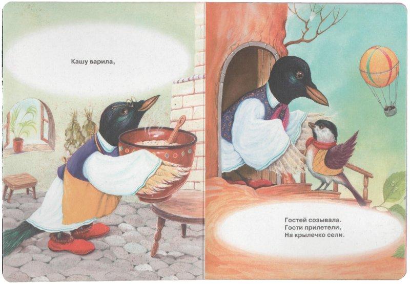 Иллюстрация 1 из 13 для Сорока-белобока | Лабиринт - книги. Источник: Лабиринт