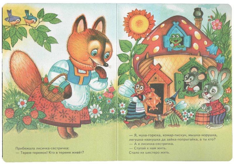 Иллюстрация 1 из 8 для Теремок | Лабиринт - книги. Источник: Лабиринт