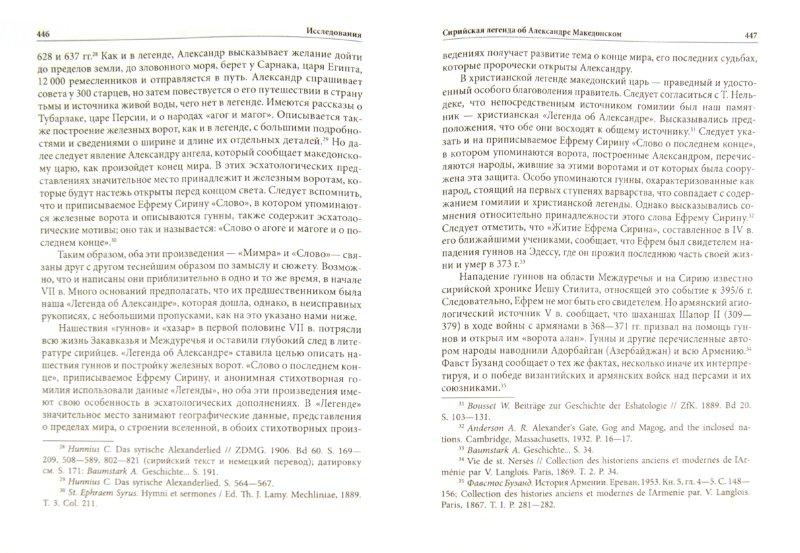 Иллюстрация 1 из 14 для Сирийская средневековая историография. Исследования и переводы - Нина Пигулевская | Лабиринт - книги. Источник: Лабиринт