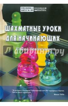 Нежметдинов Рашид Гибятович Шахматные уроки для начинающих